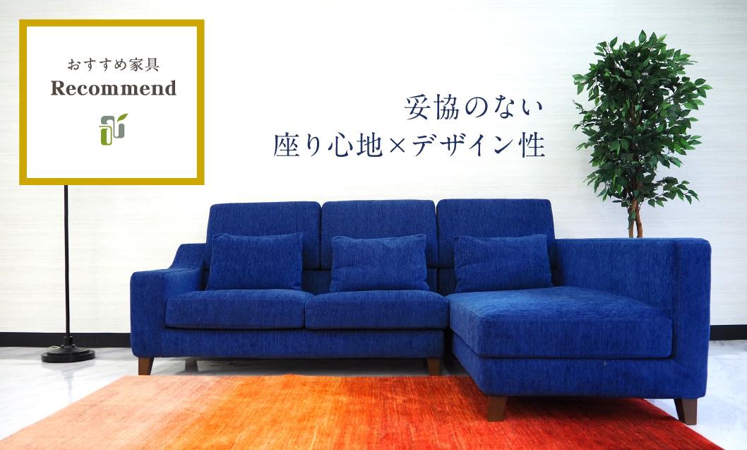 妥協のない座り心地×デザイン性