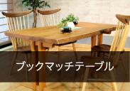 ブックマッチテーブル
