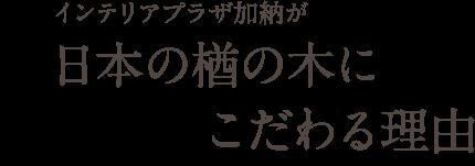 インテリアプラザ加納が日本の楢の木にこだわる理由