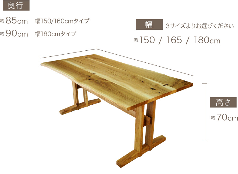 ダイニングテーブルサイズ