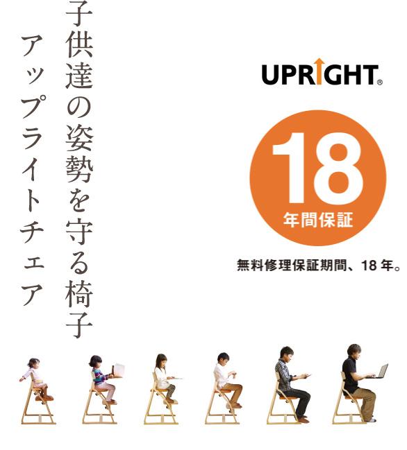 子供達の姿勢を守る椅子 アップライトチェア 無料修理保証期間18年