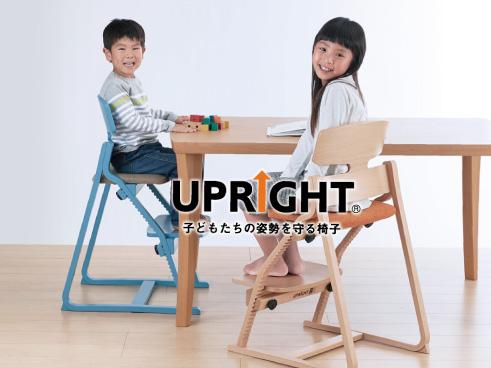 子供達の姿勢を守る椅子