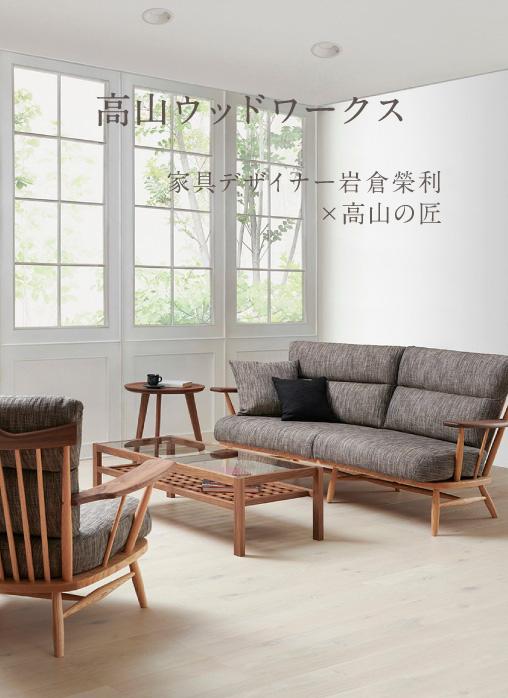 家具デザイナー岩倉榮利×高山の匠