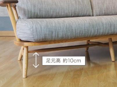 ソファ足元高さ10cm