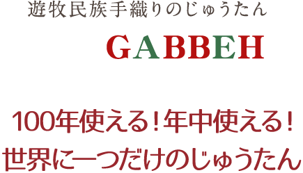 遊牧民族手織りのじゅうたん GABBEH 100年使える!年中使える!世界に一つだけのじゅうたん